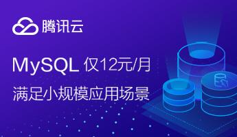 【腾讯云】腾讯云数据库性能卓越稳定可靠,为您解决数据库运维难题