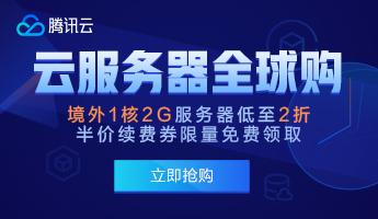 【腾讯云】境外1核2G服务器低至2折,半价续费券限量免费领取!