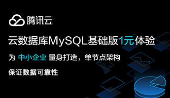 【腾讯云】云数据库MySQL基础版1元体验,为中小企业量身打造,单节点架构,保证数据可靠性