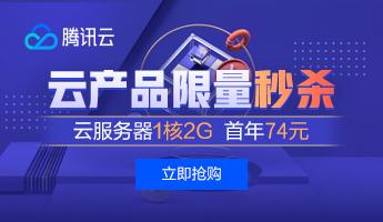 【腾讯云】云产品限时秒杀,爆款1核2G云服务器,首年74元