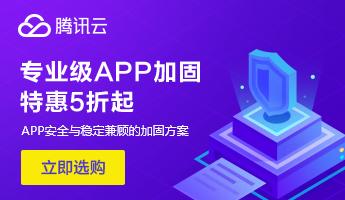 【腾讯云】专业版APP加固特惠5折起,可享免费兼容性测试