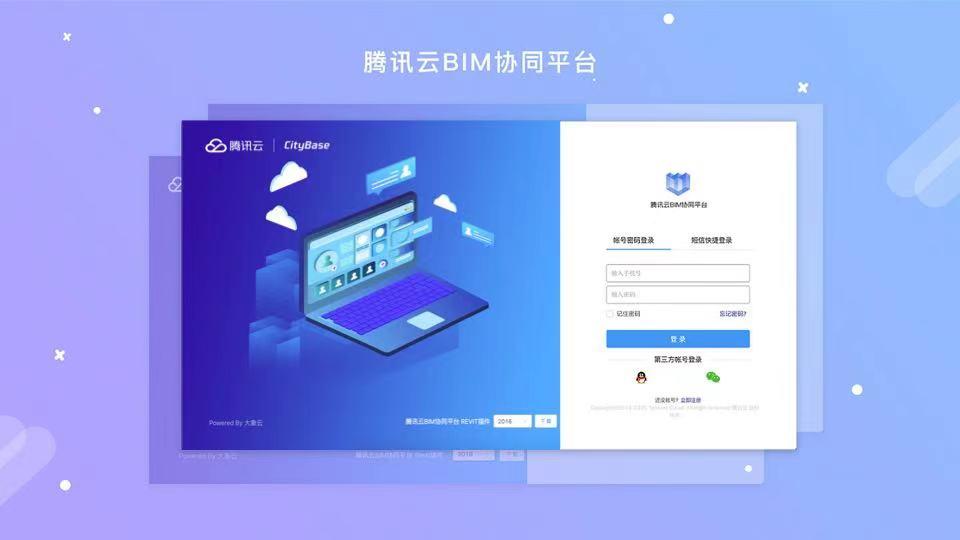 BIM协同平台