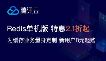 【腾讯云】Redis单机版特惠2.1折起,为缓存业务量身定制,新用户8元起购